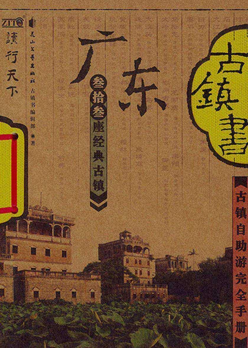 广东古镇书(仅适用PC阅读)