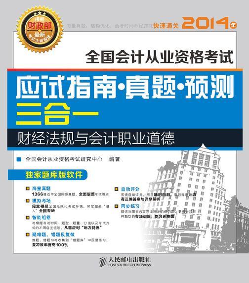 财经法规与会计职业道德(不提供光盘内容)(仅适用PC阅读)