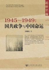 1945-1949:国共政争与中国命运(试读本)