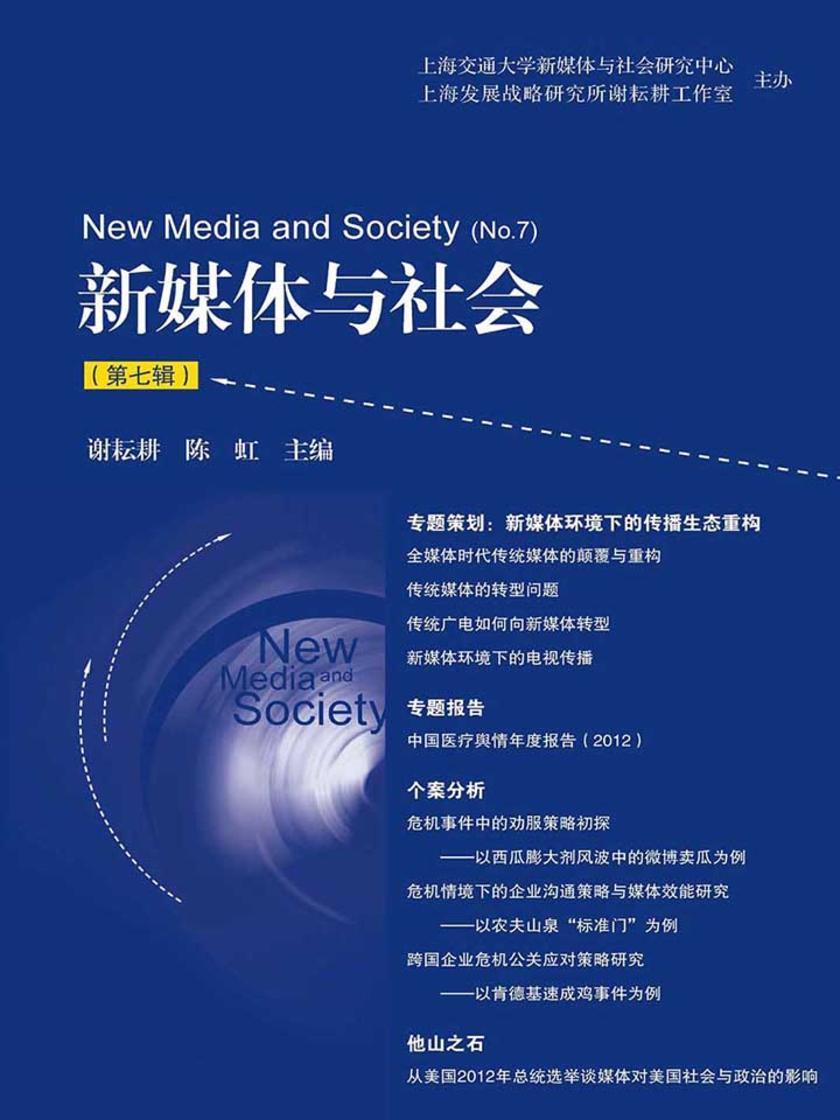 新媒体与社会(第七辑)