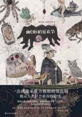 面包匠的狂欢节(文学新读馆)