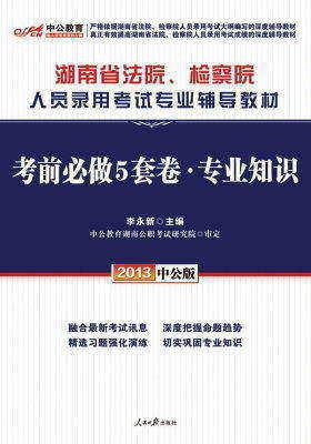 湖南省法院、检察院人员录用考试专业辅导教材:考前必做5套卷·专业知识(仅适用PC阅读)