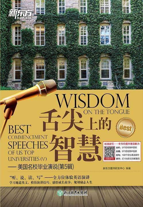 舌尖上的智慧:美国名校毕业演说(第5辑)