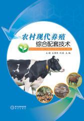 农村现代养殖综合配套技术