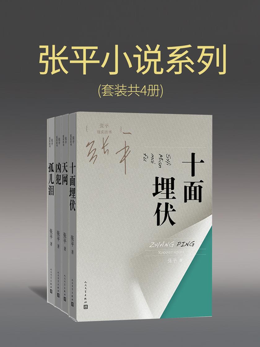 张平小说系列(套装共4册)