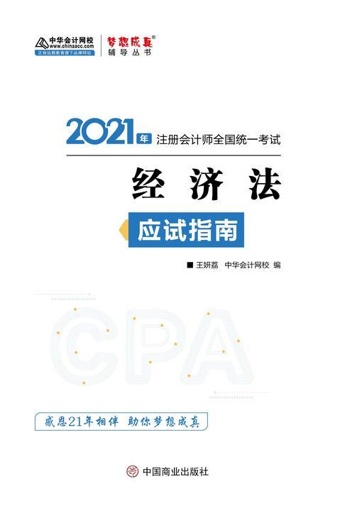 2021注册会计师 梦想成真 中华会计网校 经济法应试指南(上下册)
