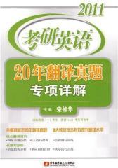 2011考研英语20年翻译真题专项详解(仅适用PC阅读)