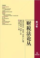 财税法论丛第14卷