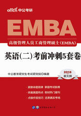 中公2018高级管理人员工商管理硕士EMBA英语二考前冲刺5套卷新大纲版