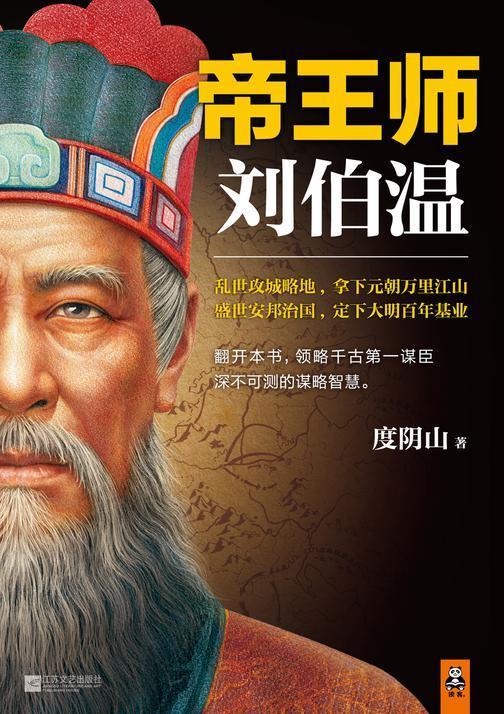 帝王师:刘伯温