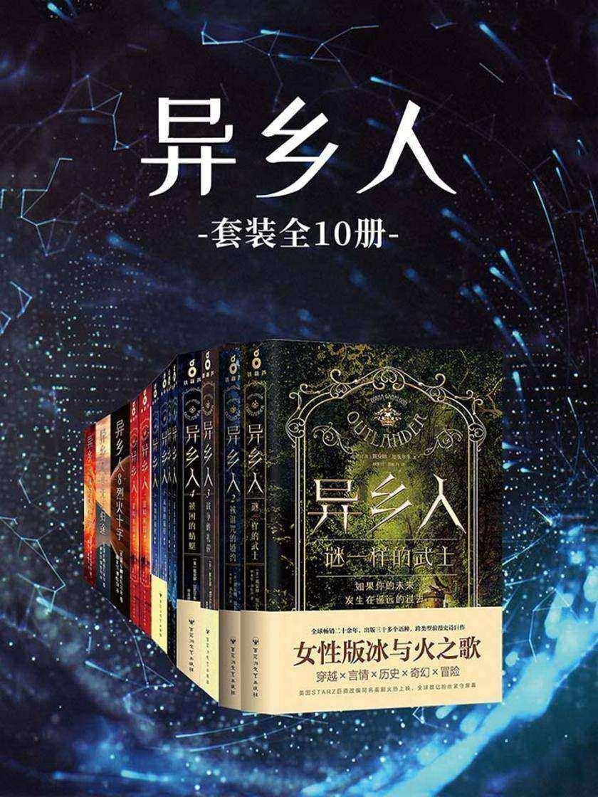 异乡人(套装全10册)