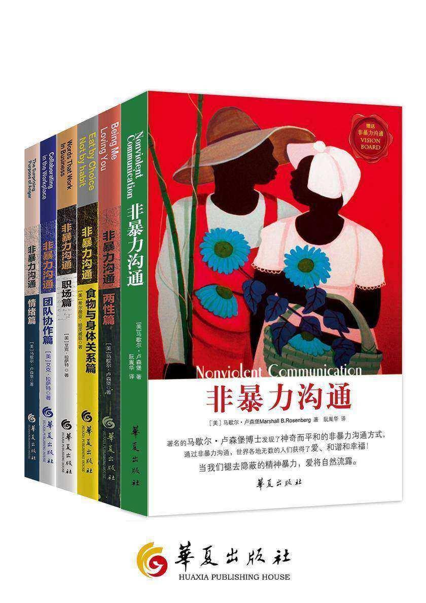 马歇尔·卢森堡非暴力沟通系列(套装共6册)