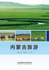 内蒙古旅游