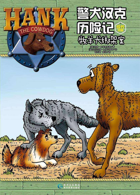 警犬汉克历险记成长特辑11 牧羊犬绑架案