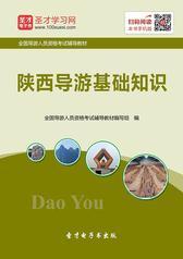 全国导游人员资格考试辅导教材-陕西导游基础知识