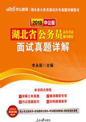 中公2018湖北省公务员录用考试辅导教材面试真题详解