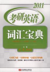 2011考研英语词汇宝典(仅适用PC阅读)