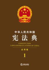 中华人民共和国宪法典