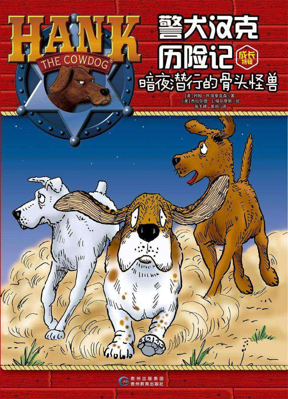 警犬汉克历险记成长特辑12 暗夜潜行的骨头怪兽