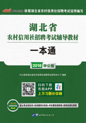 中公2018湖北省农村信用社招聘考试辅导教材一本通