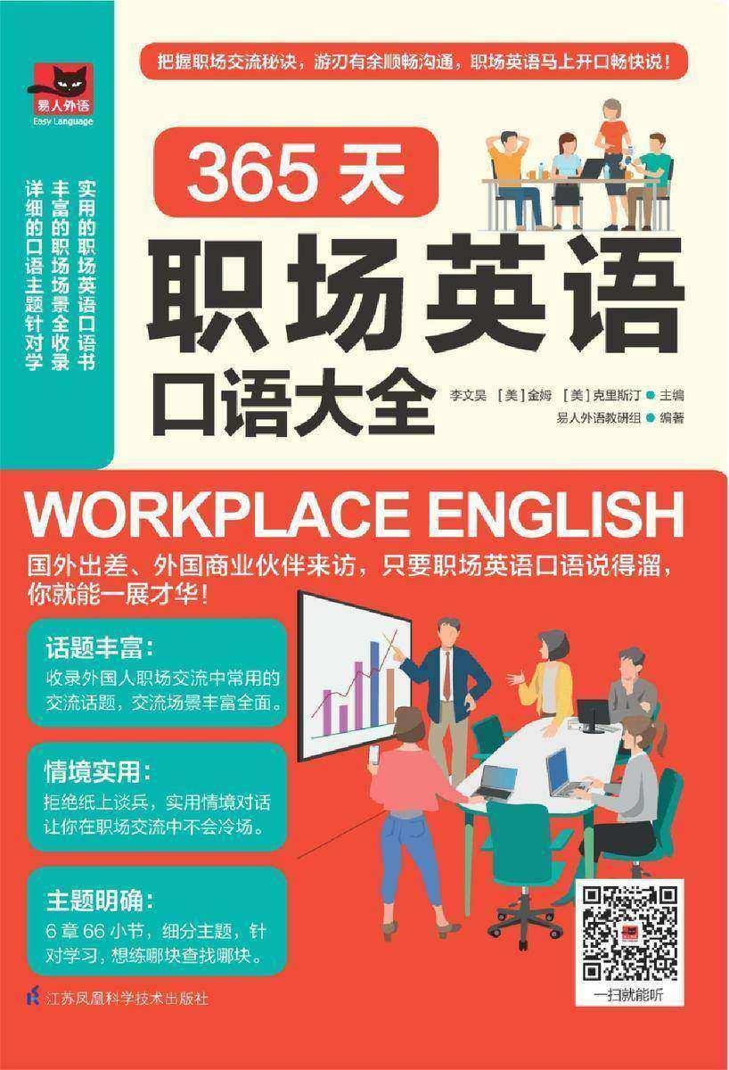 365天职场英语口语大全