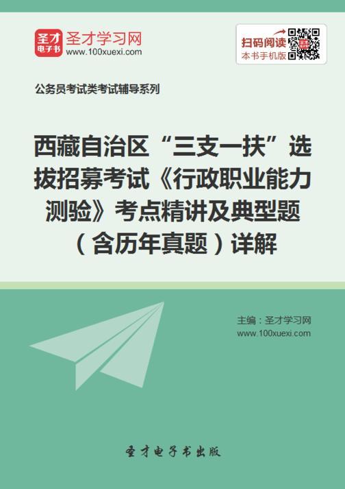 """2018年西藏自治区""""三支一扶""""选拔招募考试《行政职业能力测验》考点精讲及典型题(含历年真题)详解"""