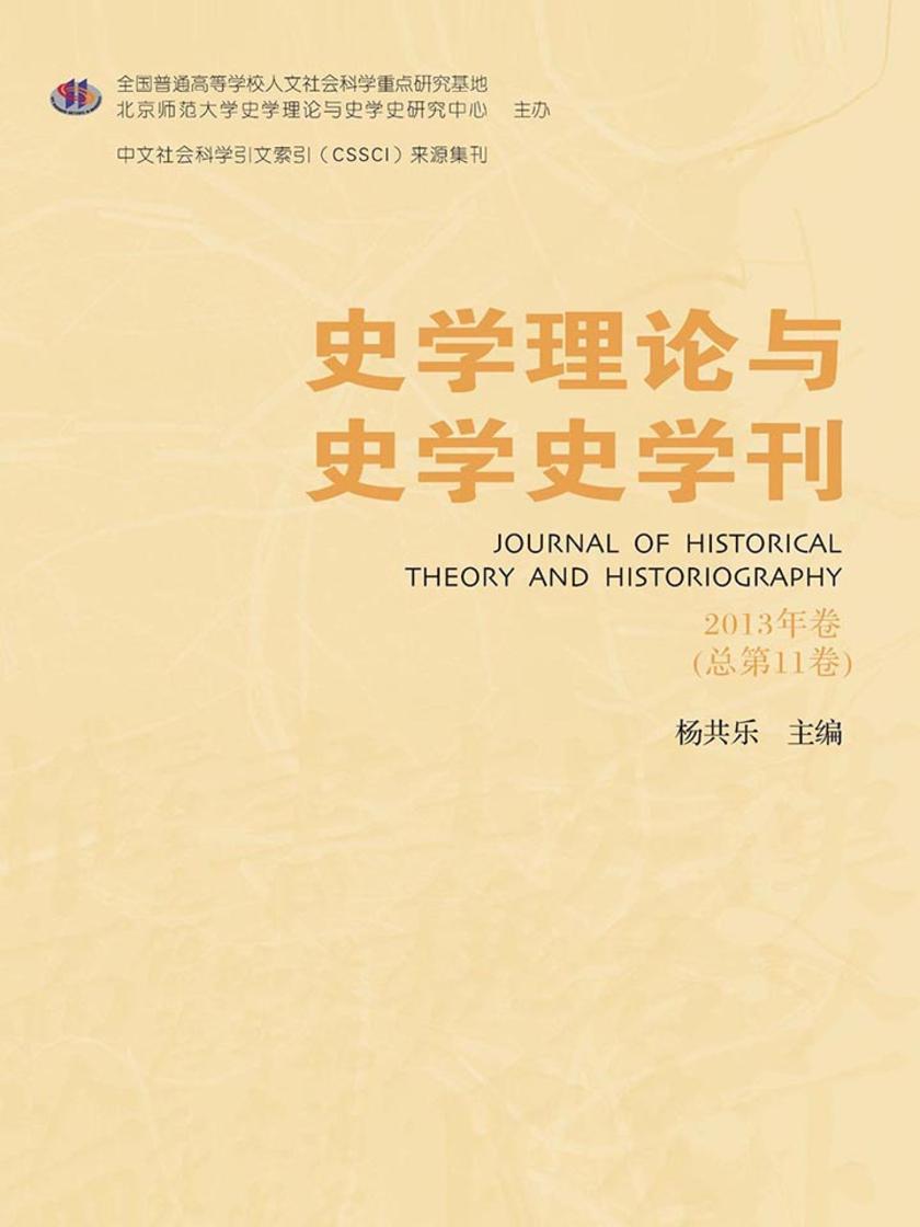史学理论与史学史学刊 2013年卷(总第11卷)