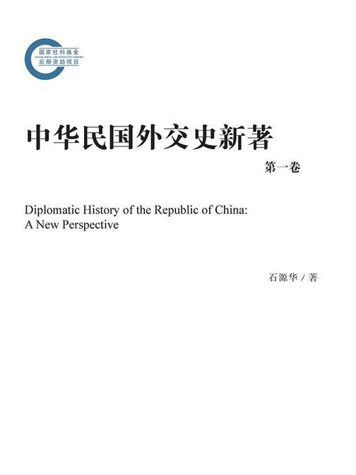 中华民国外交史新著