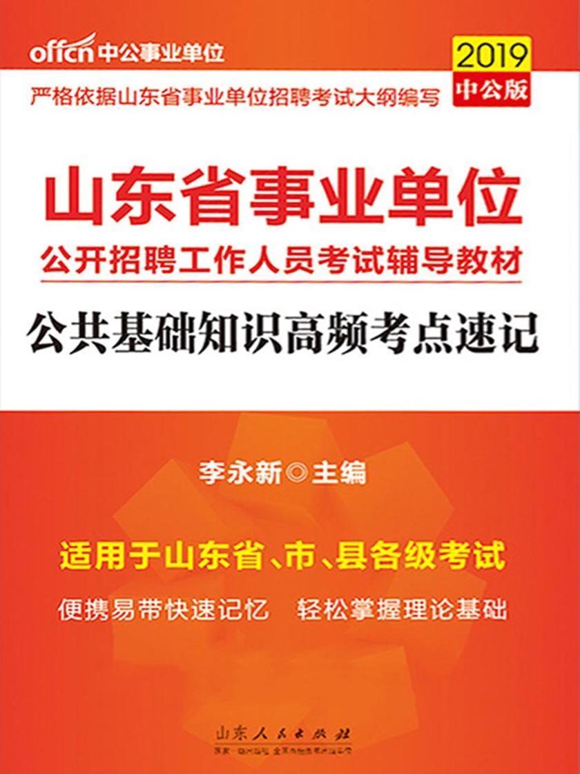中公2019山东省事业单位公开招聘工作人员考试辅导教材公共基础知识高频考点速记