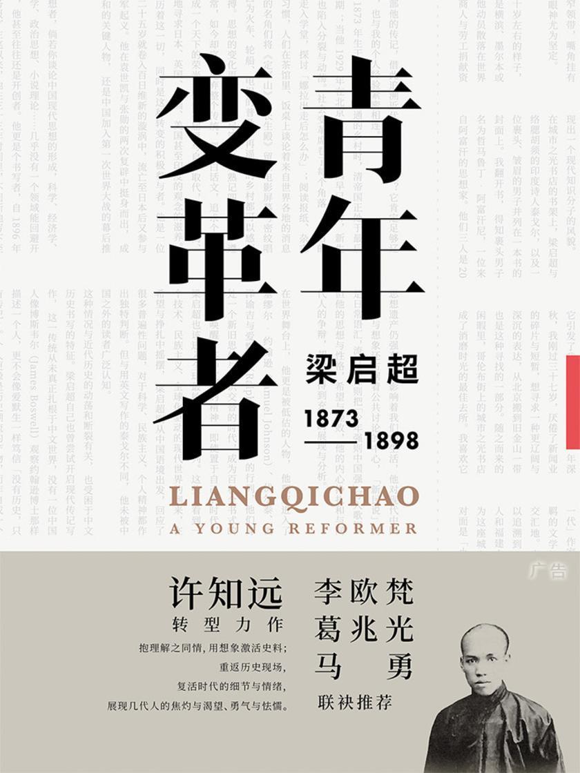 青年变革者:梁启超(1873~1898)