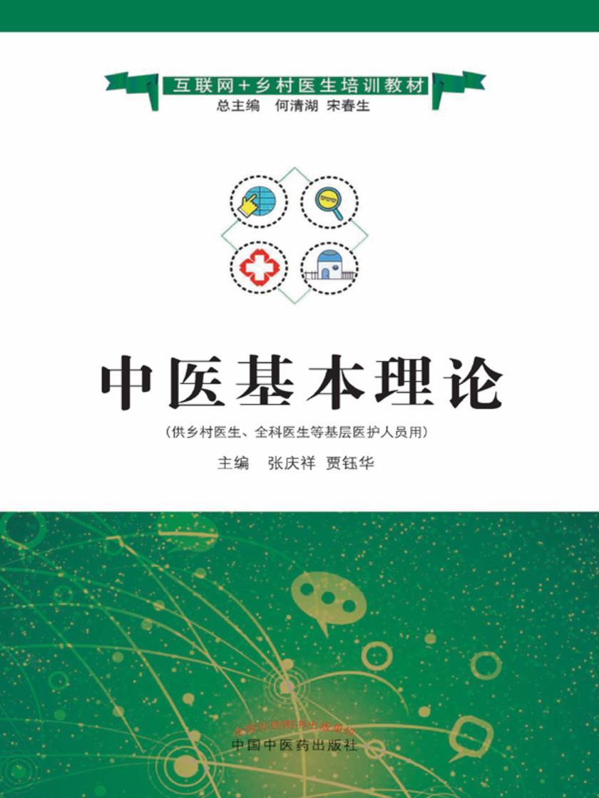 中医基本理论(互联网+乡村医生培训教材)