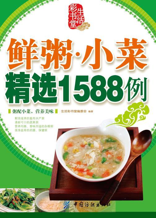 鲜粥·小菜精选1588例(仅适用PC阅读)