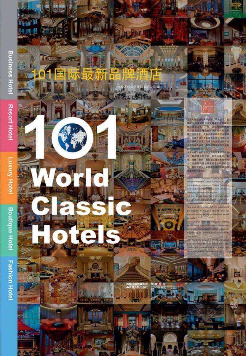 101国际  品牌酒店(仅适用PC阅读)