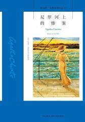 尼罗河上的惨案(试读本)