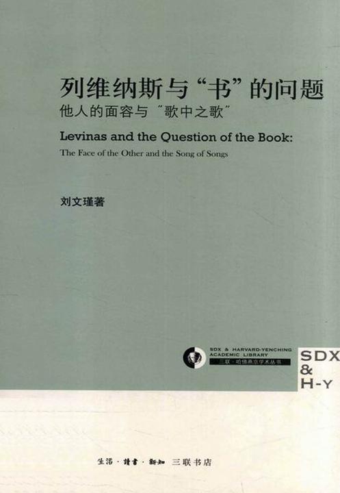 """列维纳斯与""""书""""的问题:他人的面容与""""歌中之歌""""(三联·哈佛燕京学术丛书)"""
