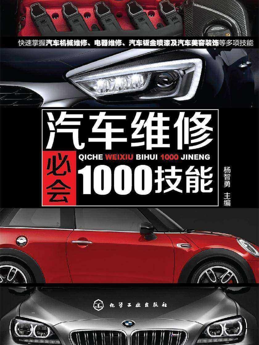 汽车维修必会1000技能