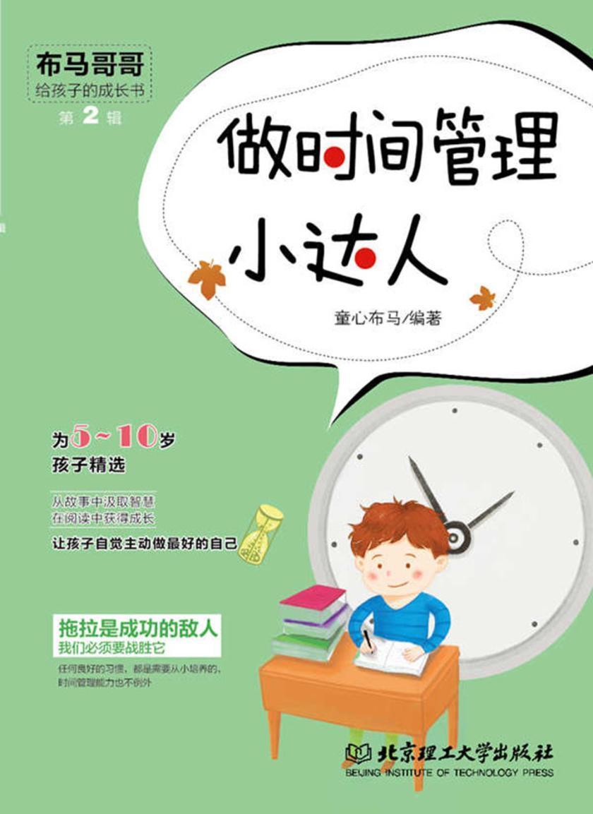 布马哥哥给孩子的成长书(第二辑):做时间管理小达人