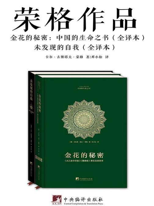 荣格作品(套装共2册)