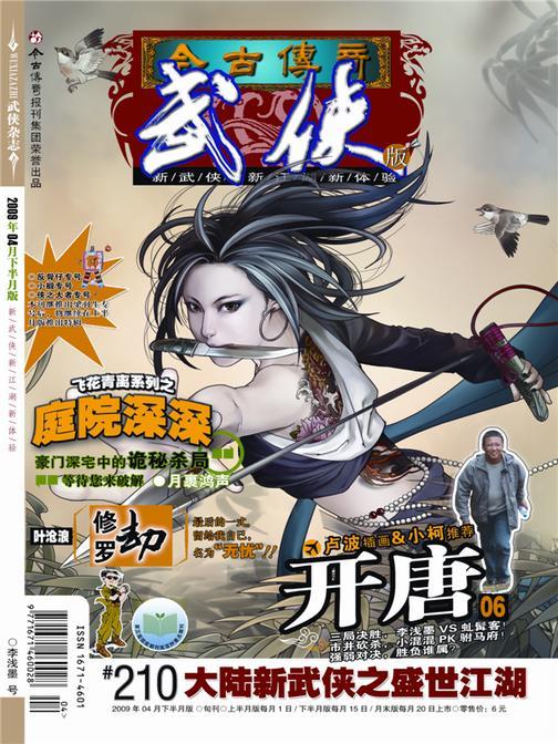 今古传奇·武侠版第210期