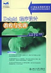Delphi程序设计教程与实训(仅适用PC阅读)