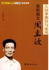 我的祖父周立波(试读本)