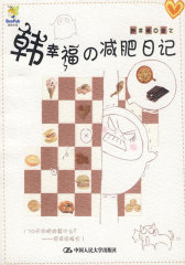 韩幸福的减肥日记(手绘心情书)(试读本)