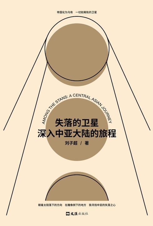 失落的卫星 : 深入中亚大陆的旅程