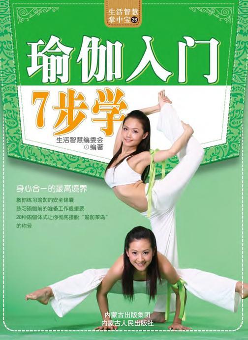 瑜伽入门7步学