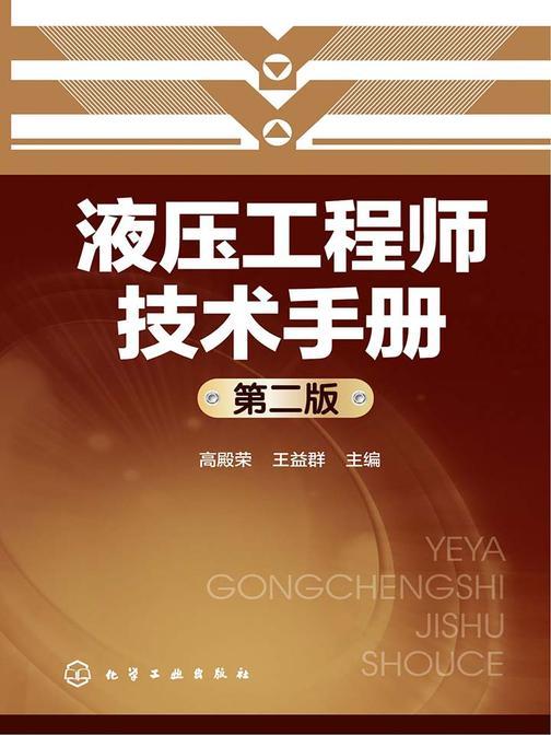 液压工程师技术手册(第二版)