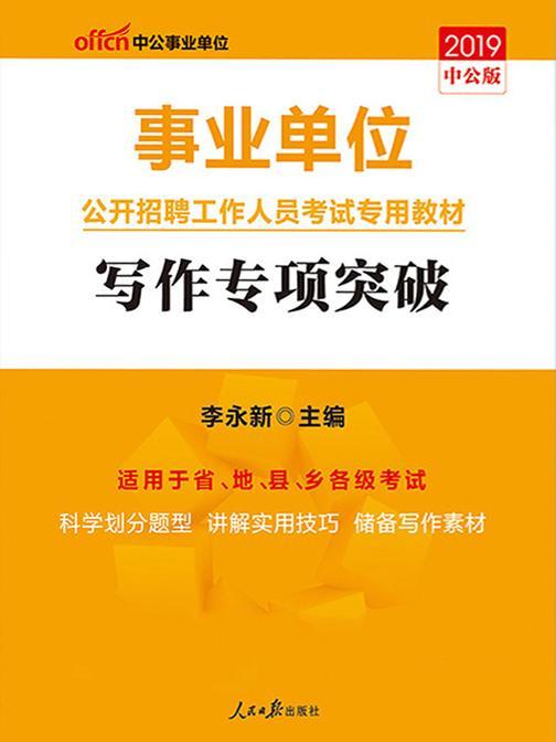中公2019事业单位公开招聘工作人员考试专用教材写作专项突破