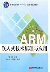 ARM嵌入式技术原理与应用(仅适用PC阅读)