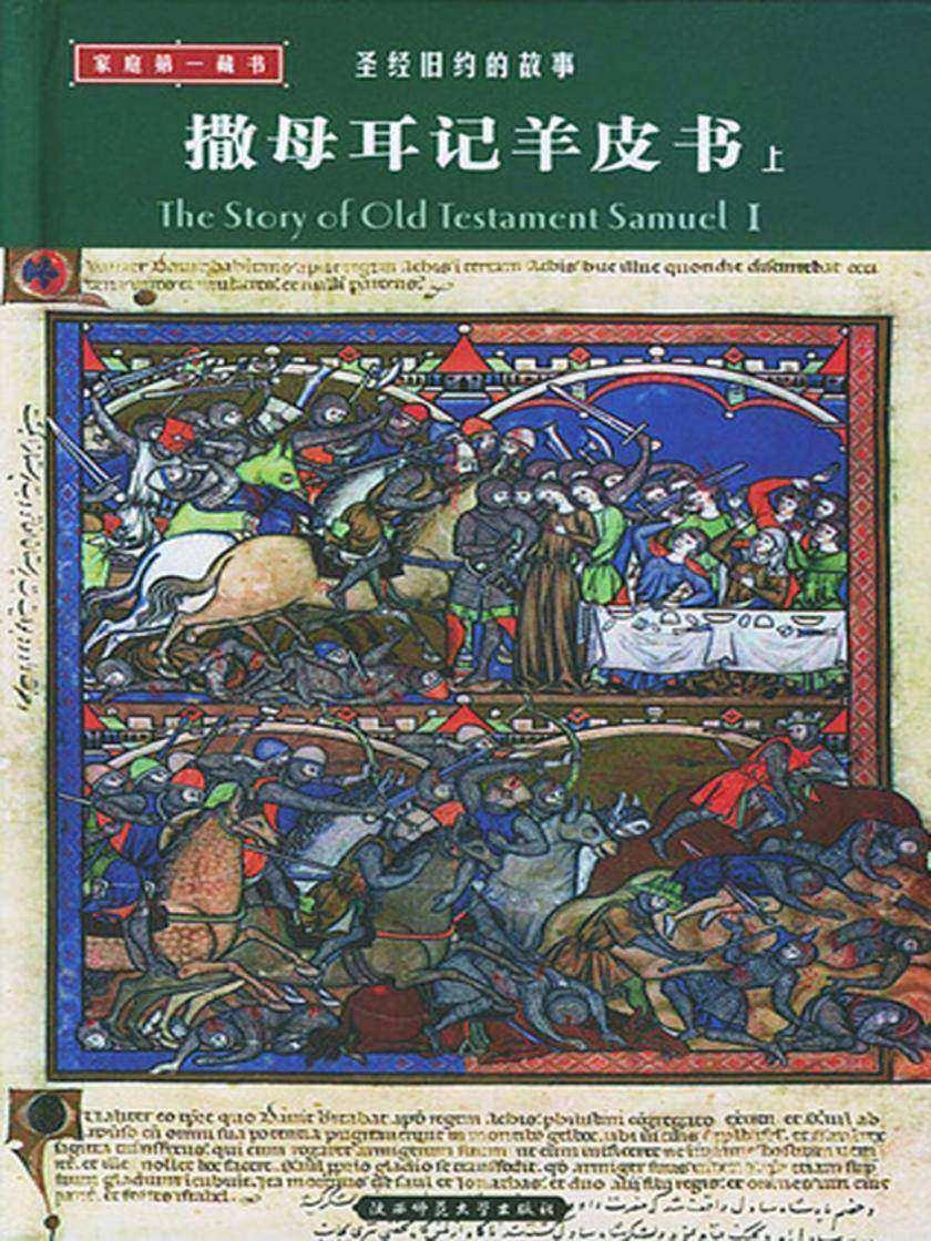 撒母耳记羊皮书——圣经·旧约的故事(上)(仅适用PC阅读)
