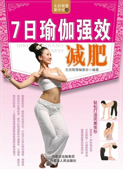 7日瑜伽强效减肥(仅适用PC阅读)