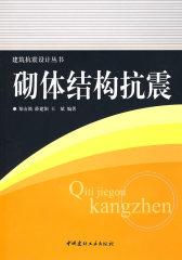 砌体结构抗震/建筑抗震设计丛书(试读本)